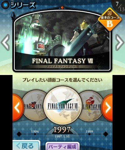 Theatrhythm Final Fantasy (3DS)   © Square Enix 2012    5/5