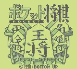 Pocket Shogi (GB)  © Bottom Up 1998   1/3