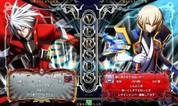 BlazBlue: Chrono Phantasma (ARC)  © Arc System Works 2012   3/9