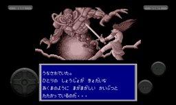 Phantasy Star II (AND)  © Sega 2012   1/3