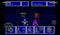 Phantasy Star II (AND)  © Sega 2012   3/3