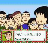 Chibi Maruko-Chan: Go Chounai Minna De Game Dayo! (GBC)  © Epoch 2001   2/3