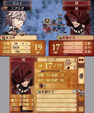 Fire Emblem Fates (3DS)  © Nintendo 2015   7/7