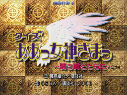 Quiz: Ah! My Goddess: Stay With Fighting Wings (ARC)   © Sega 1999    1/3