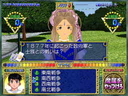 Quiz: Ah! My Goddess: Stay With Fighting Wings (ARC)   © Sega 1999    3/3