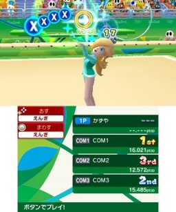 Mario & Sonic At The Rio 2016 Olympic Games (3DS)  © Nintendo 2016   1/5