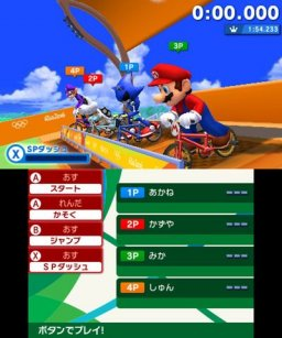 Mario & Sonic At The Rio 2016 Olympic Games (3DS)  © Nintendo 2016   3/5